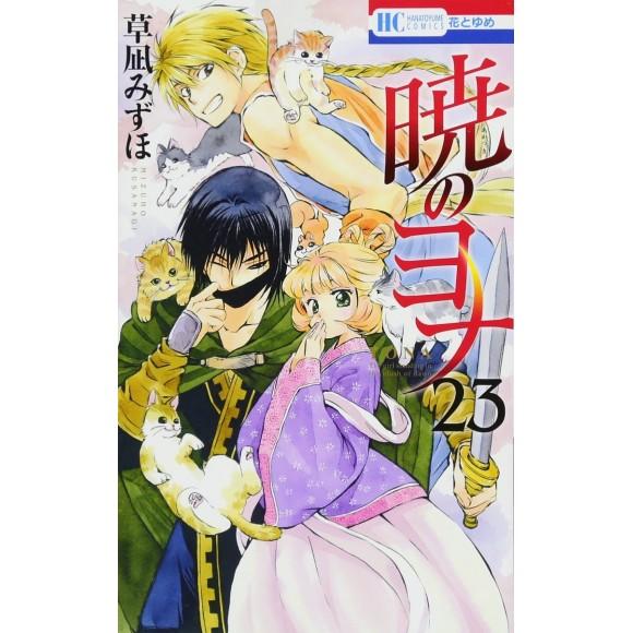 Akatsuki no Yona vol. 23 - Edição Japonesa