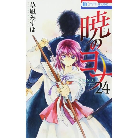 Akatsuki no Yona vol. 24 - Edição Japonesa