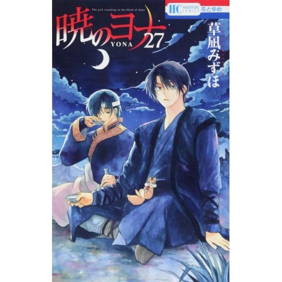 Akatsuki no Yona vol. 27 - Edição Japonesa