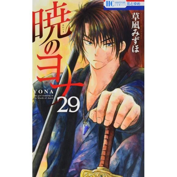 Akatsuki no Yona vol. 29 - Edição Japonesa