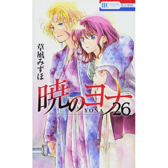 Akatsuki no Yona vol. 26 - Edição Japonesa