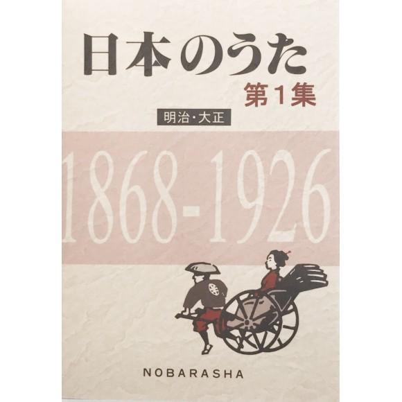 日本のうた第1集 明治・大正 1868~1926 (NIHON NO UTA vol. 1 Meiji/Taisho 1868~1926)