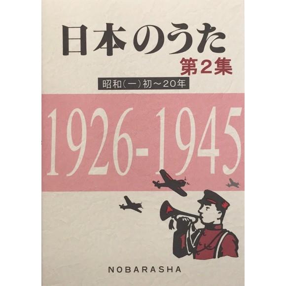 日本のうた第2集 昭和(一)初~20年 1926~1945 (NIHON NO UTA vol. 2 Showa (1) 1926~1945)