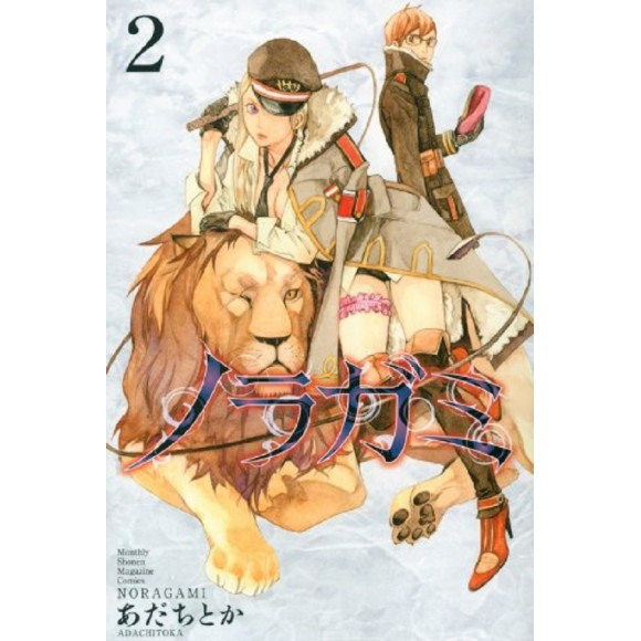 NORAGAMI vol. 2 - Edição Japonesa