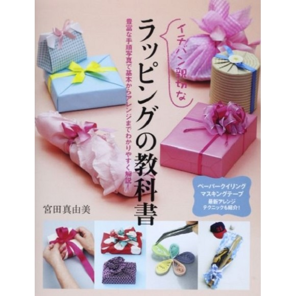 Ichiban Shinsetsuna Wrapping no Kyokasho - em japonês