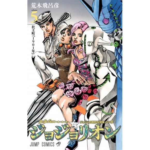 Jojolion vol. 5 - Jojo's Bizarre Adventure Parte 8 - Edição japonesa