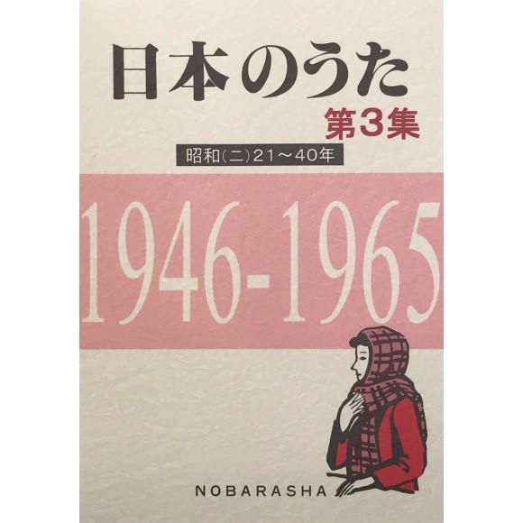 日本のうた第3集 昭和(二)21~40年 (NIHON NO UTA vol. 3 Showa (2) 1946~1965 )