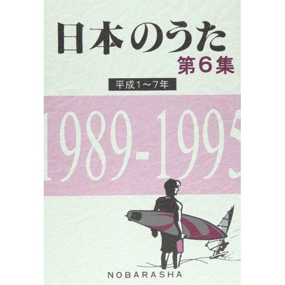 日本のうた第6集 平成1~7年 1989-1995 (NIHON NO UTA VOL. 6 HEISEI (1) 1989~1995)