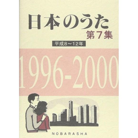 日本のうた第7集 平成8~12年 1996-2000 (NIHON NO UTA vol. 7 Heisei (2) 1996~2000)