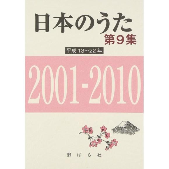 日本のうた 第9集 平成13~22年 2001-2010 (NIHON NO UTA vol. 9 Heisei (3) 2001~2010)