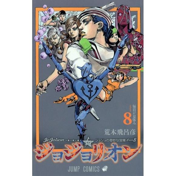 Jojolion vol. 8 - Jojo's Bizarre Adventure Parte 8 - Edição japonesa