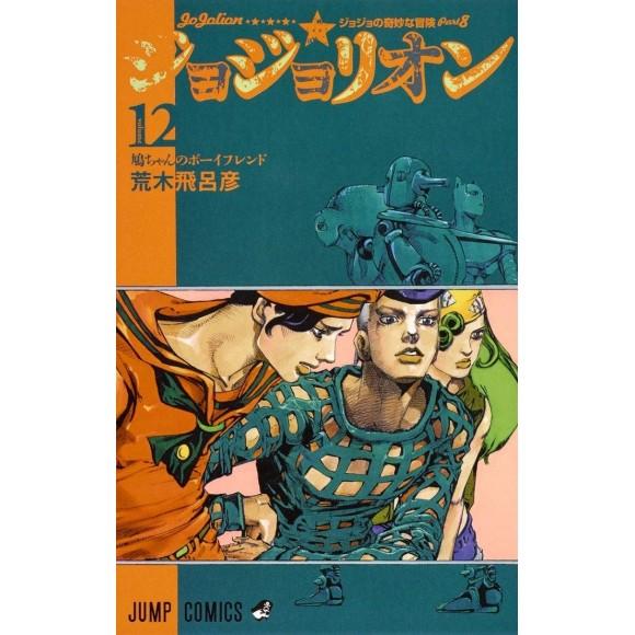 Jojolion vol. 12 - Jojo's Bizarre Adventure Parte 8 - Edição japonesa