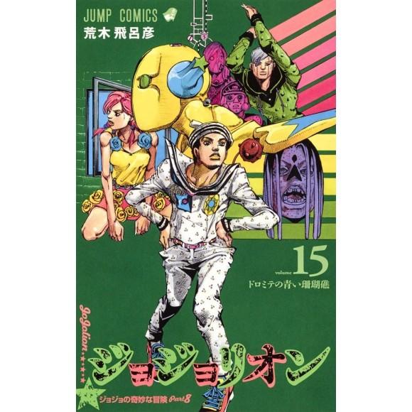 Jojolion vol. 15 - Jojo's Bizarre Adventure Parte 8 - Edição japonesa