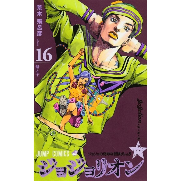 Jojolion vol. 16 - Jojo's Bizarre Adventure Parte 8 - Edição japonesa