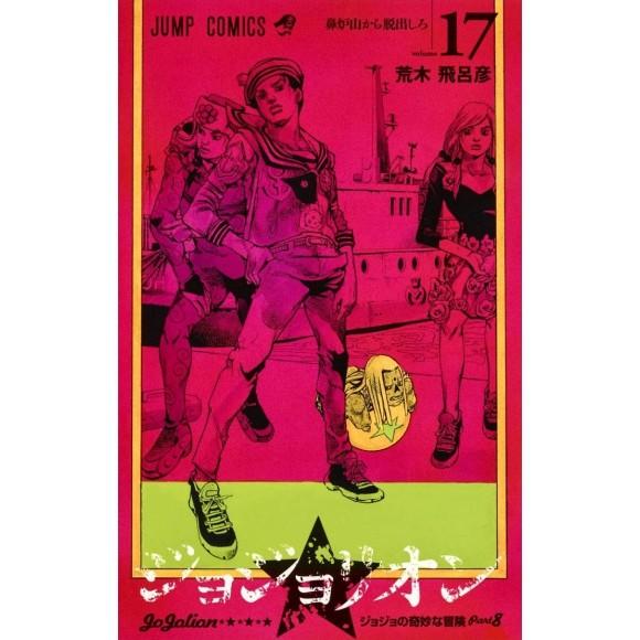 Jojolion vol. 17 - Jojo's Bizarre Adventure Parte 8 - Edição japonesa