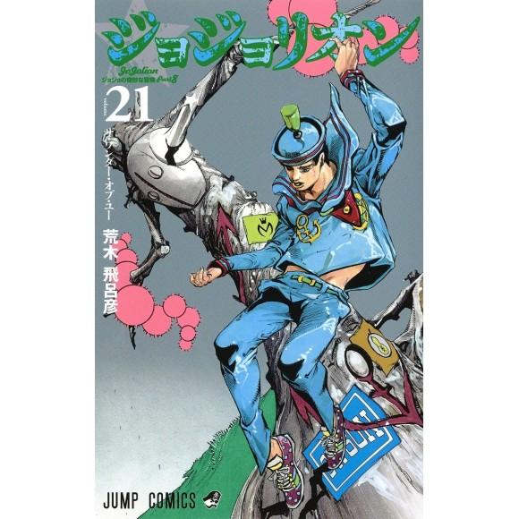 Jojolion vol. 21 - Jojo's Bizarre Adventure Parte 8 - Edição japonesa