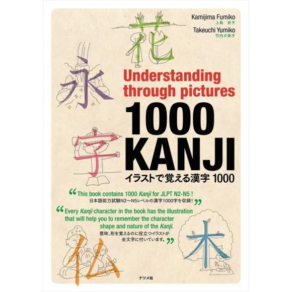Understanding through pictures 1000 KANJI イラストで覚える漢字1000 - Em Japonês