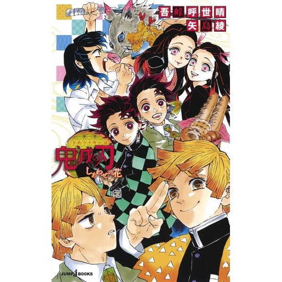 Kimetsu no Yaiba Shiawase no Hana 鬼滅の刃 しあわせの花 - Edição japonesa