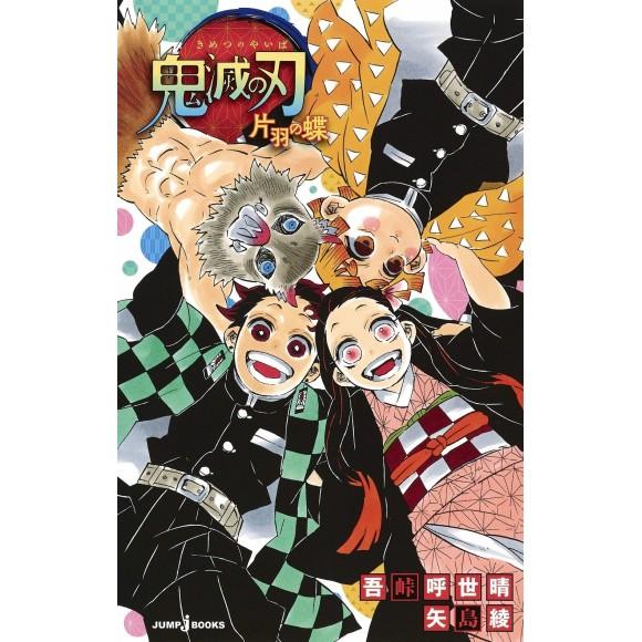Kimetsu no Yaiba Katabane no Chou 鬼滅の刃 片羽の蝶 - Edição japonesa