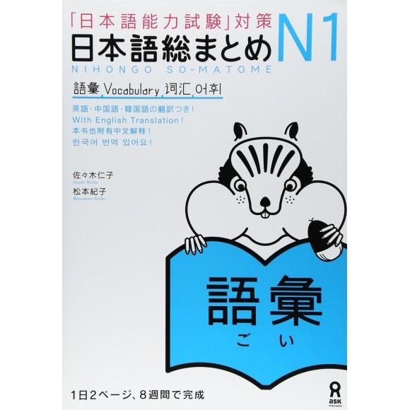 Nihongo So-Matome N1 - Vocabulary 日本語総まとめ N1語彙