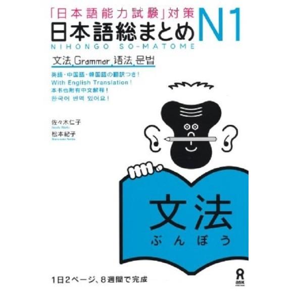 Nihongo So-Matome N1 - Grammar 日本語総まとめ N1 文法