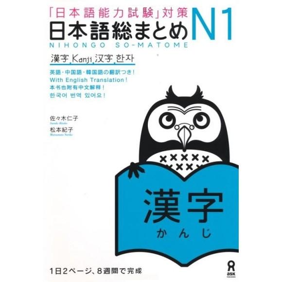 Nihongo So-Matome N1 - Kanji 日本語総まとめ N1 漢字