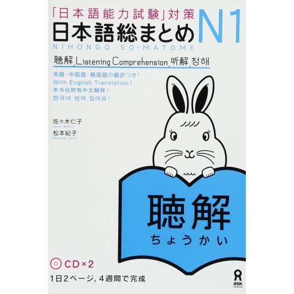 Nihongo So-Matome N1 - Listening Comprehension 日本語総まとめ N1 聴解 - Com 2 CDs