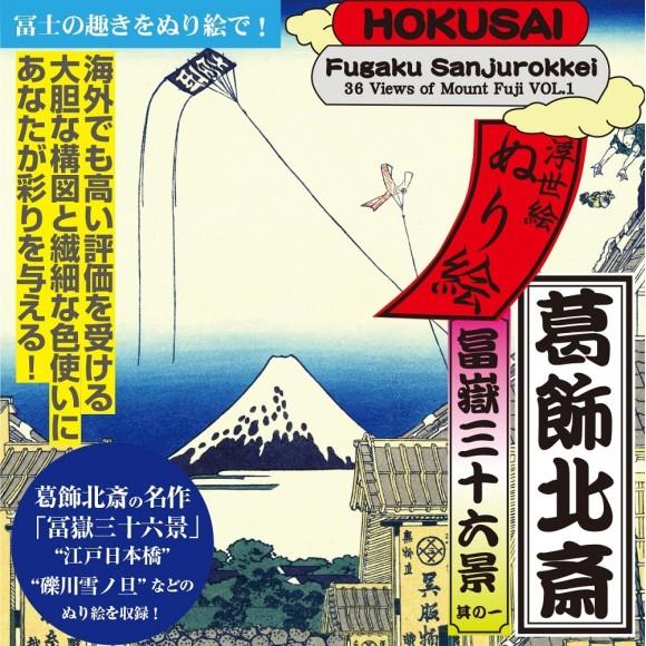 Ukiyo-e Coloring Book Katsushika Hokusai 36 Views of Mount Fuji vol. 1 - Edição Japonesa