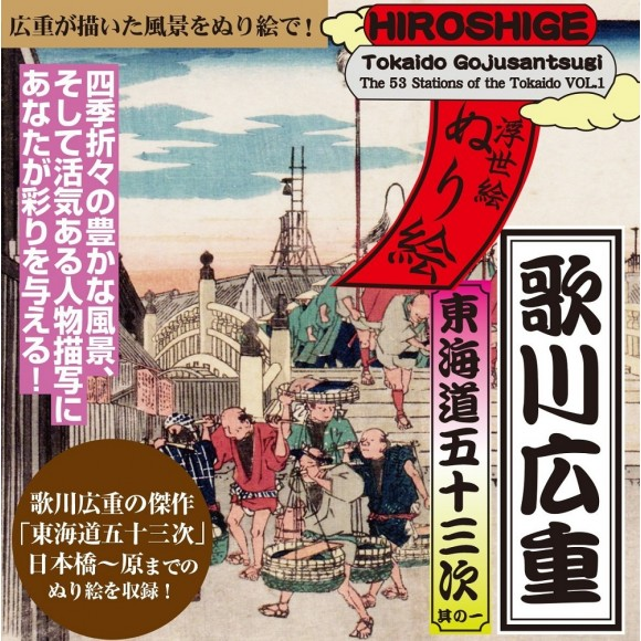Utagawa Hiroshige Tokaido Gojusantsugi The 53 Stations of the Tokaido vol. 1 - Edição Japonesa