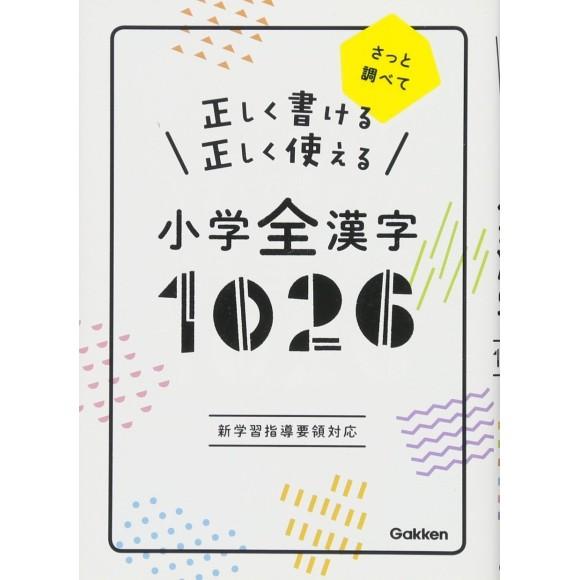 Shogaku Zen Kanji 1026 - Tadashiku Kakeru Tadashiku Tsukaeru
