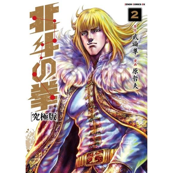 Hokuto no Ken vol. 2 Ultimate Edition - Edição Japonesa