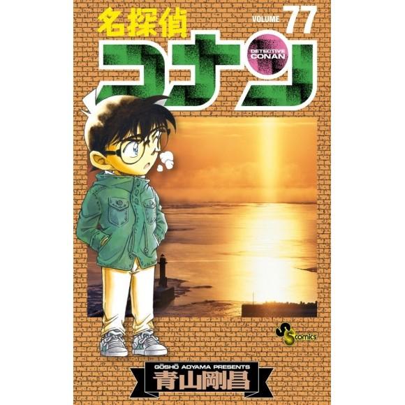 Meitantei CONAN vol. 77 - Edição Japonesa