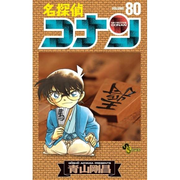 Meitantei CONAN vol. 80 - Edição Japonesa