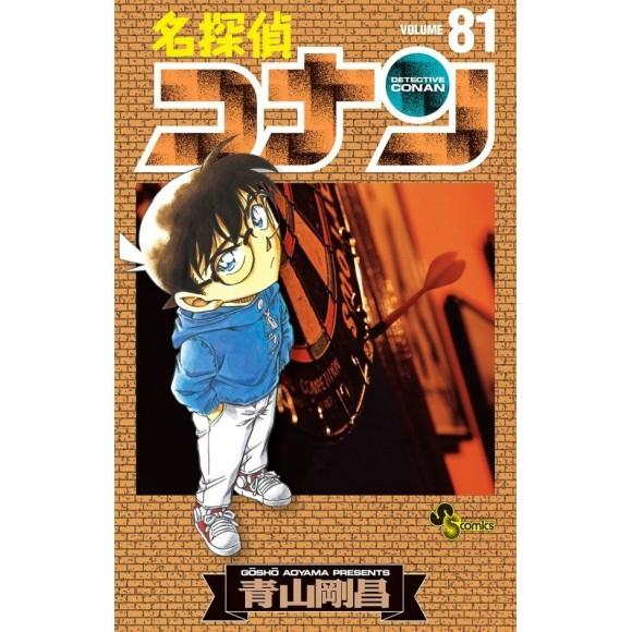 Meitantei CONAN vol. 81 - Edição Japonesa