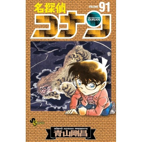 Meitantei CONAN vol. 91 - Edição Japonesa