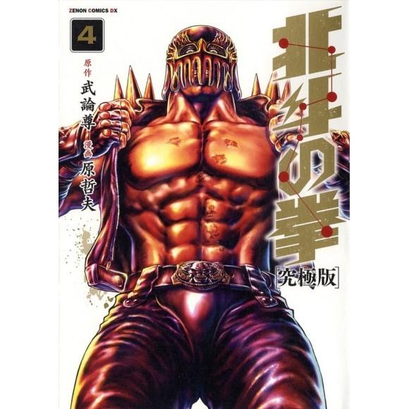 Hokuto no Ken vol. 4 Ultimate Edition - Edição Japonesa