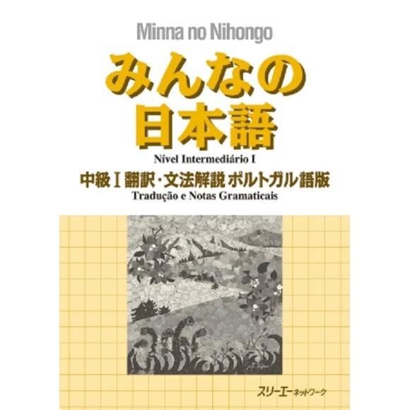 Minna no Nihongo Intermediário I Tradução e Notas Gramaticais - Versão em Português – 1ª Edição