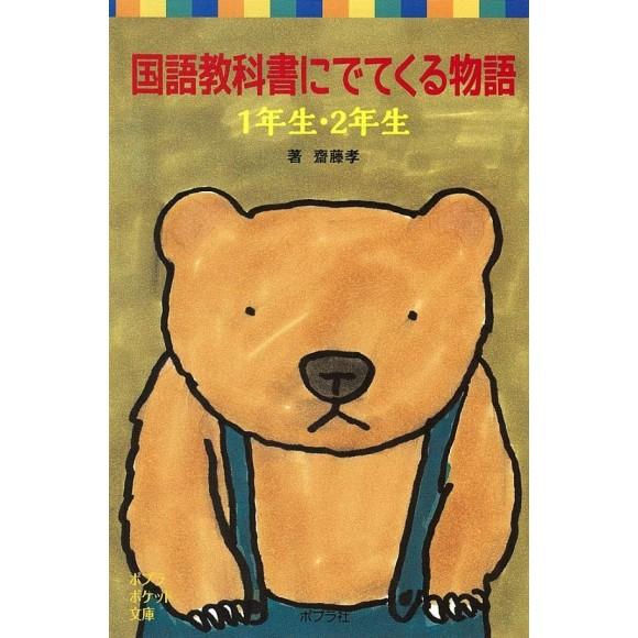 Kokugo Kyokasho ni detekuru Monogatari 1 Nensei 2 Nensei 国語教科書にでてくる物語 1年生・2年生