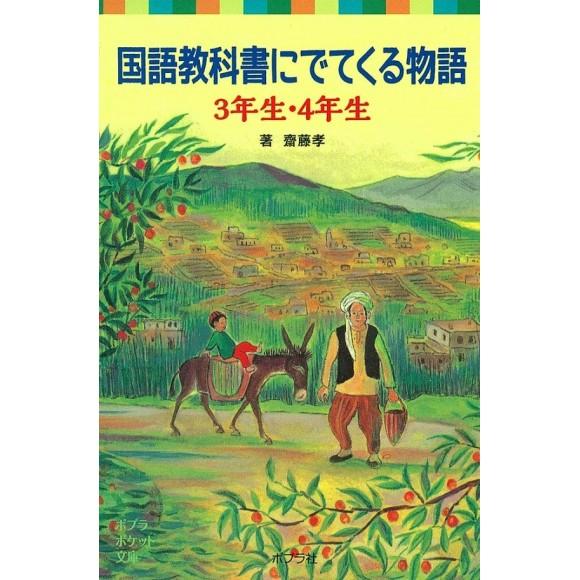 Kokugo Kyokasho ni detekuru Monogatari 3 Nensei 4 Nensei 国語教科書にでてくる物語 3年生・4年生