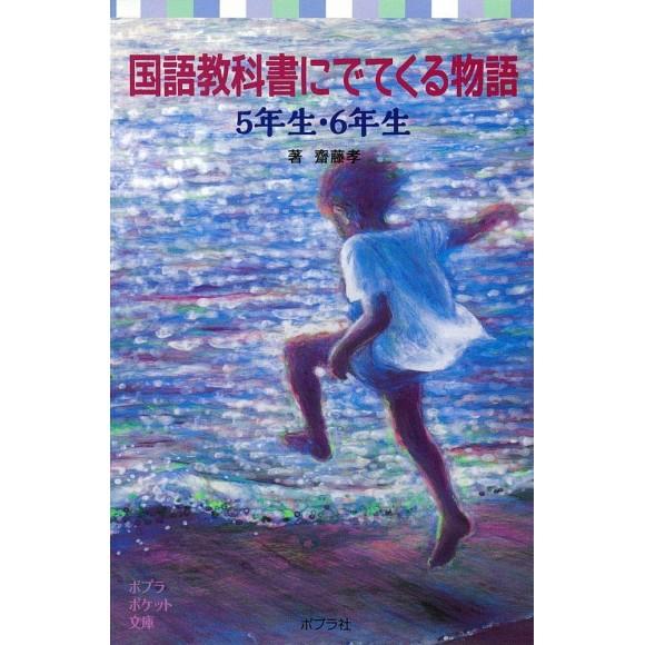 Kokugo Kyokasho ni detekuru Monogatari 5 Nensei 6 Nensei 国語教科書にでてくる物語 5年生・6年生