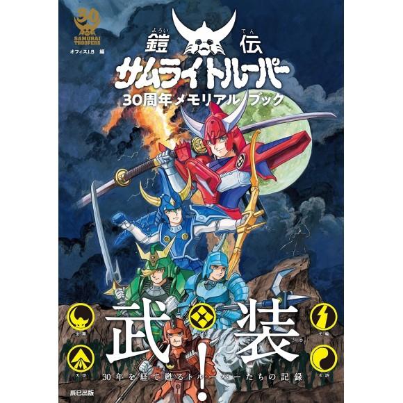 SAMURAI TROOPERS 30th Anniversary Memorial Book
