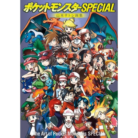 The Art of Pocket Monsters SPECIAL