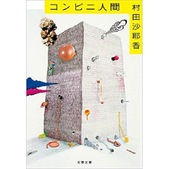コンビニ人間 Konbini Ningen - Em Japonês