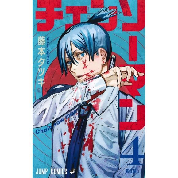 Chainsaw Man vol. 4 - Edição Japonesa