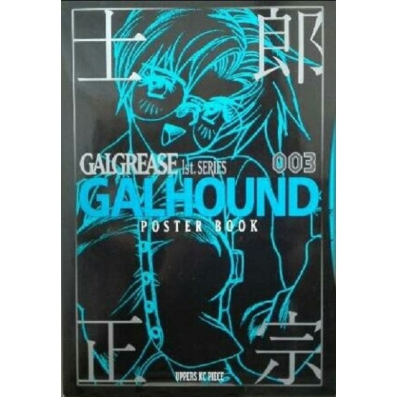 GALGREASE 1ST. SERIES 003 GALHOUND POSTER BOOK
