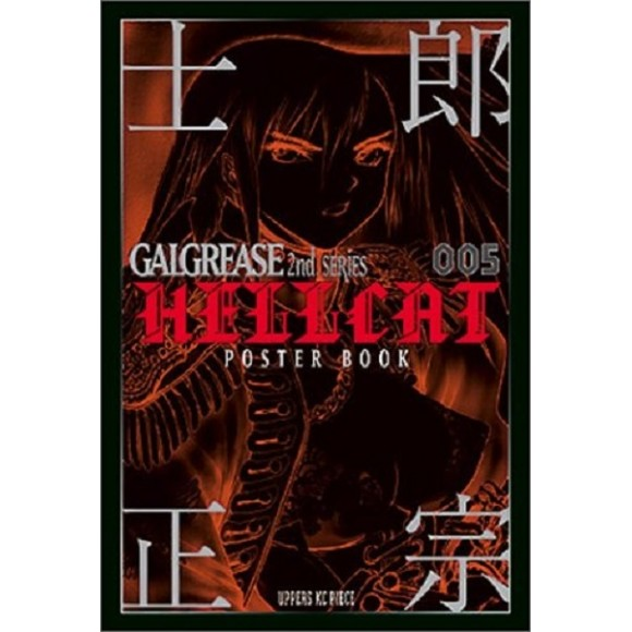 GALGREASE 2ND. SERIES 005 HELL CAT POSTER BOOK