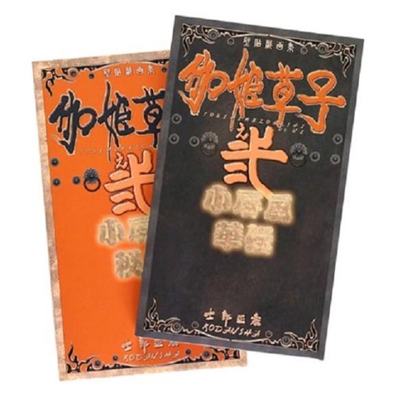 SHIROW MASAMUNE TOGIHIMEZOHUSHI NO NI