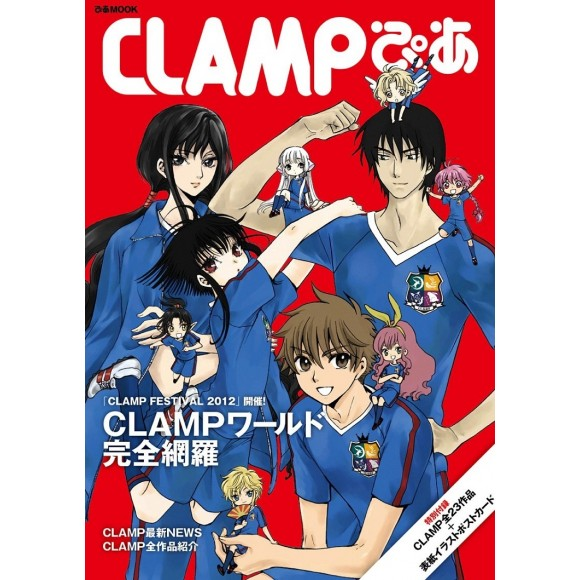 CLAMP PIA MOOK