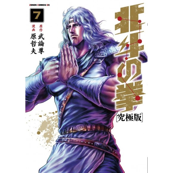 Hokuto no Ken vol. 7 Ultimate Edition - Edição Japonesa