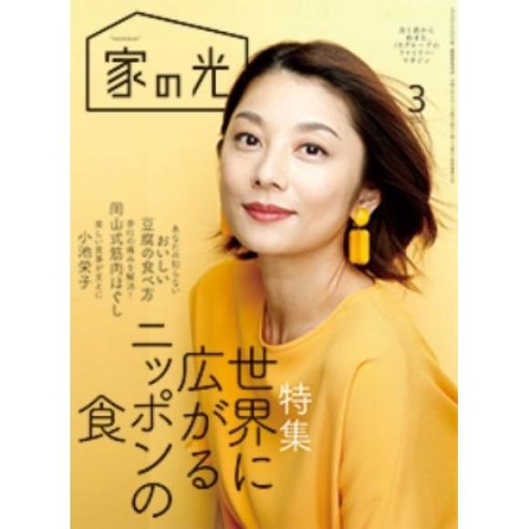 家の光 Ie no Hikari  No. 03/2020
